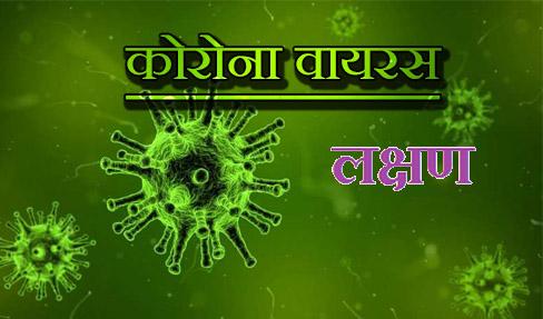 कोरोना वायरस के लक्षण