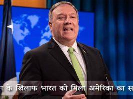 चीन के खिलाफ भारत