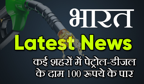 कई शहरों में पेट्रोल-डीजल के दाम 100 रूपये के पार