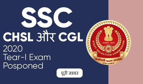 SSC CHSL और CGL 2020
