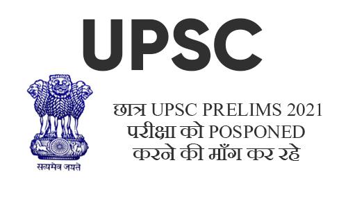 UPSC Exam 2021 Postponed